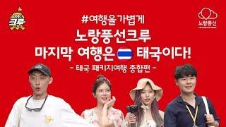 #노랑풍선크루 [버라이어티한 체험, 태국] 종합편 하이라이트(Highlight)