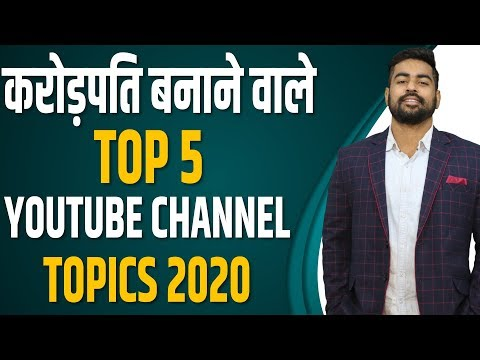 Top 5 Youtube Channel Topics In India 2020 | Earning In Crore ? | Praveen Dilliwala