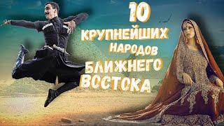 10 КРУПНЕЙШИХ НАРОДОВ БЛИЖНЕГО ВОСТОКА