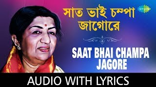 Saat Bhai Champa Jagore with lyrics | Lata Mangeshkar | Chayanika Mone Rakha Gaan.