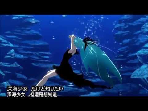 【Otomachi Una】Deep Sea Girl「Vocaloid カバー」