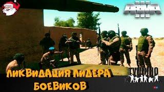 Ликвидация лидера боевиков [Arma 3 Тушино]