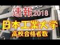 【速報】日本工業大学 2018年(平成30年) 合格者数高校別ランキング