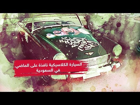 السيارة الكلاسيكية نافذة على الماضي في السعودية  - نشر قبل 26 دقيقة