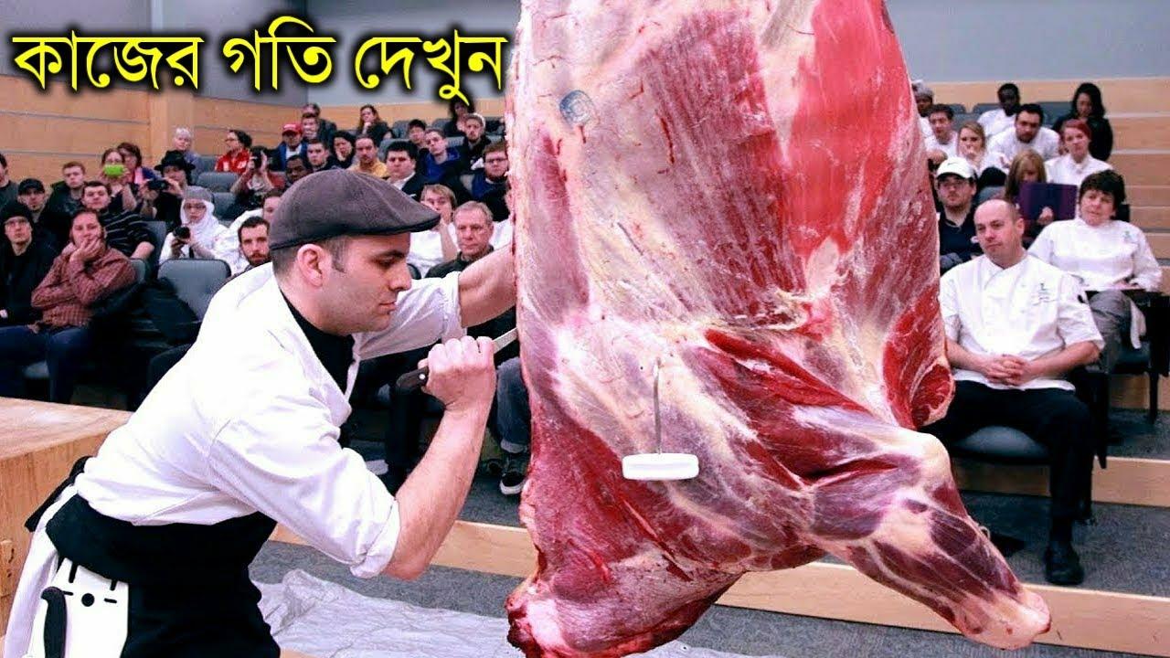 এই মানুষগুলোর কাজের গতি দেখলে আপনিও চমকে উঠবেন । The Fastest Workers In The World In Bangla