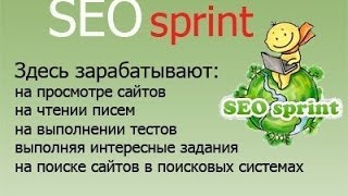Регистрация на SEO sprint ! Заработок в интернете.