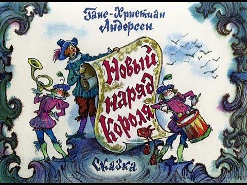 Король-лягушонок - Сказка - Детская сказка на ночь - Мультфильм - 4K - Russian Fairy Tales