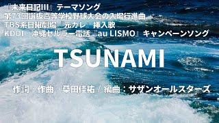【カラオケ】TSUNAMI / サザンオールスターズ