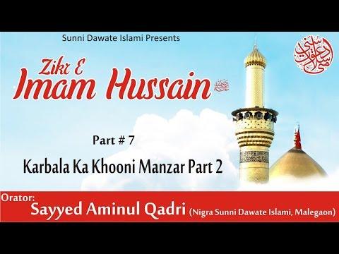 Zikre Imam e Hussain by Sayyed Aminul Qadri Part#7 thumbnail