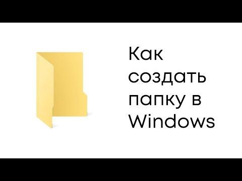 Как создать папку в Microsoft Windows