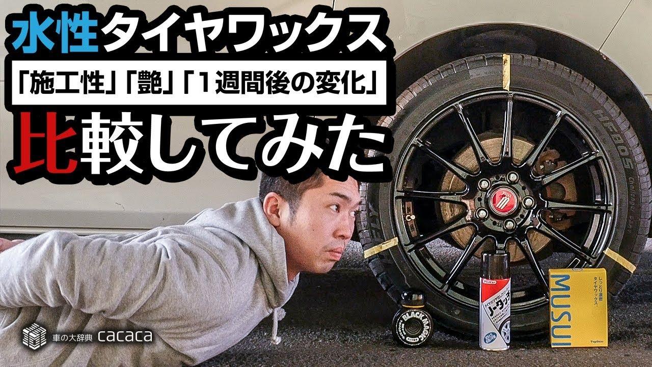 ワックス タイヤ