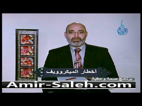 أضرار وخطورة الميكروويف | الدكتور أمير صالح | صحة وعافية