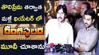 Pawan Kalyan About Rangasthalam Movie|Ram Chara...