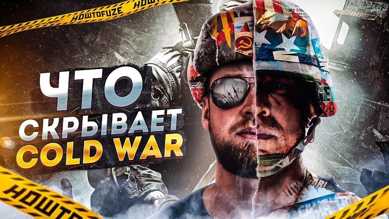Что Скрывает Call of Duty: Black Ops Cold War?