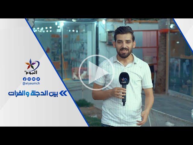 شارع المشاتل.. واجهة سياحية جديدة في منطقة الأعظمية وسط بغداد