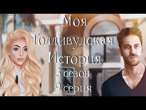 KЕКC НА ПЛЯЖЕ | Моя Голливудская История | 3 сезон 9 серия | Клуб Романтики