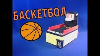 БАСКЕТБОЛ из LEGO #1