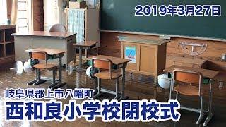【岐阜県郡上市】西和良小学校閉校式