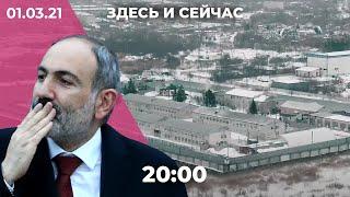 Колония Навального. Приговор экс-президенту Франции Саркози. Митинги за и против Пашиняна