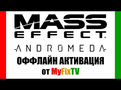 🔥Оффлайн активация Mass Effect Andromeda