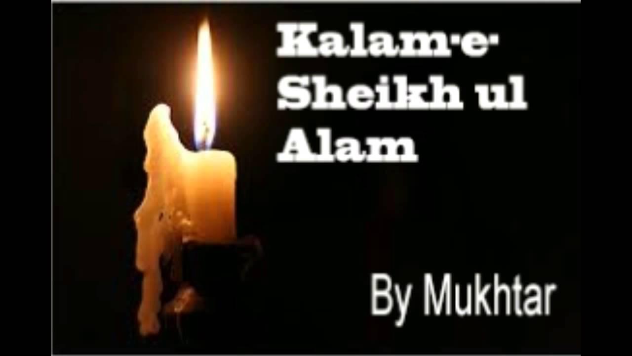 KALAM E SHEIKH UL ALAM EBOOK DOWNLOAD