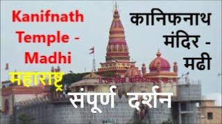 Kanifnath Temple, Madhi (Dist. Nagar, Maharashtra) Full Darshan - कानिफनाथ मंदिर, मढी संपूर्ण दर्शन