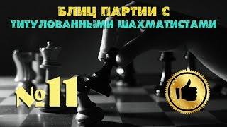 ▄▀▄▀ Шахматная блиц партия №11 с Мастером ФИДЕ ♔ grammatico 2307