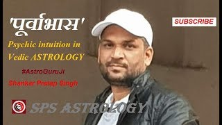 पूर्वाभास Psychic intuition in Vedic Astrology हिंदी Hindi by AstroGuruJi