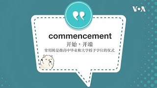 学个词 ---commencement