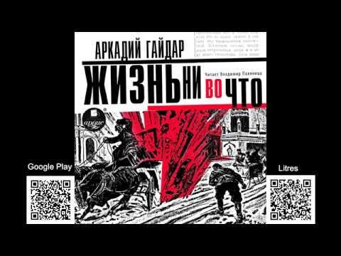 Жизнь ни во что. Аркадий Гайдар. Аудиокнига