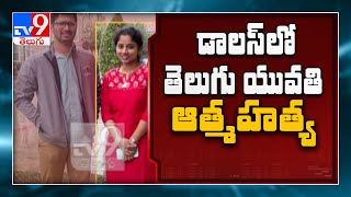 Andhra Pradesh: Spurned by fiancé, woman techie ends life in US - TV9