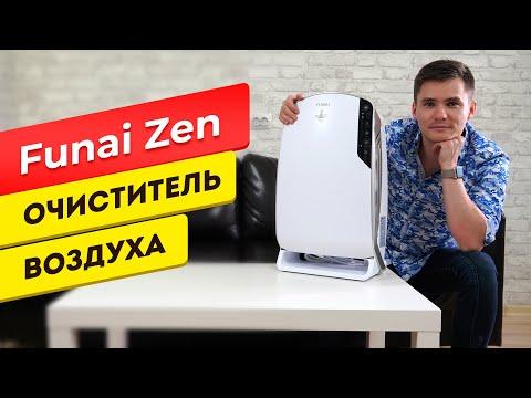 Очиститель воздуха Funai Zen. Обзор воздухоочистителя.