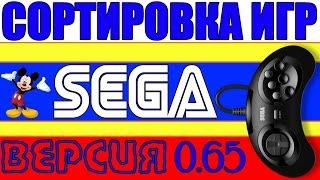 Сортировка игр sega mega drive версия 0.65