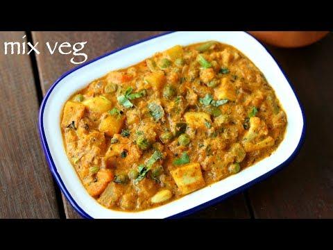 mix veg recipe | mix vegetable recipe | मिक्स वेज सब्जी | mixed vegetable curry | mix veg curry