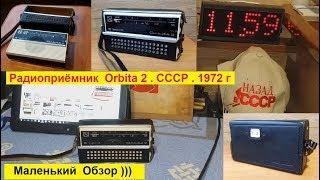 Радиоприёмник Orbita 2 .Обзор . СССР .1972 г .