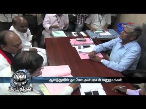 DMK candidate Anbarasan files his nomination for Alandur constituency - Dinamalar