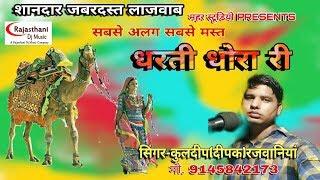 Best Rajasthani Folk Songs 2018 | धरती धोरा री | Dharti Dhora Ree | Rajasthani Dj Music