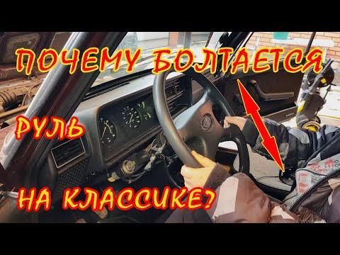 Почему болтается руль на классике ВАЗ 2104 - 2107? Устраняем проблему