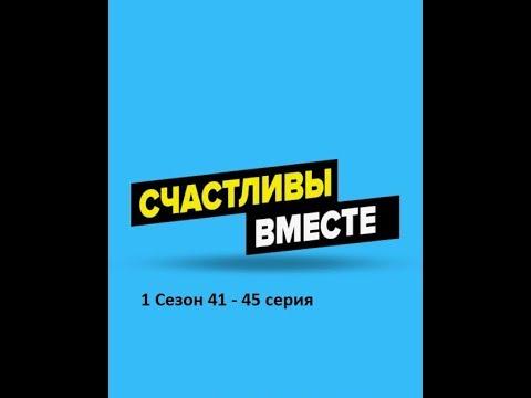 Счастливы вместе. Букины - 1 сезон  41 - 45 серия