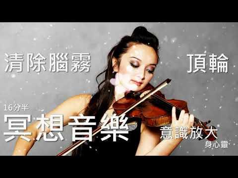 冥想音樂,47-3,古典樂,16分半,意識放大,頭腦清晰,頂輪,眉心輪對應,請專注頭部的感受,意識集中