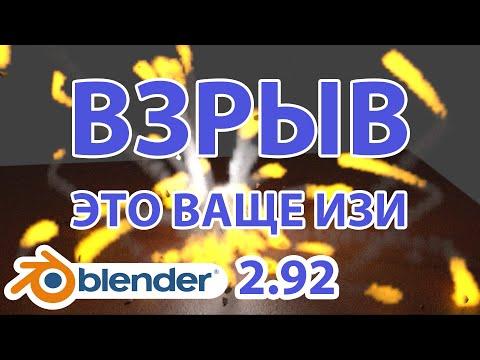 Как сделать взрыв в Blender 2.92 • Уроки на русском