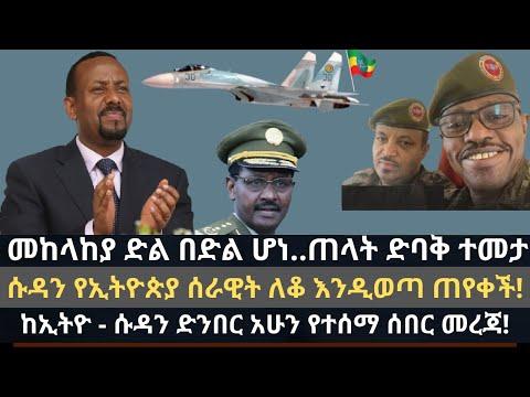 መከላከያ ድል በድል ሆነ | መብረቃው እርምጃ ወሰደ | Ethio Media Daily Ethiopian news
