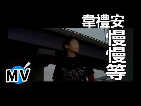 韋禮安-慢慢等-官方完整版MV