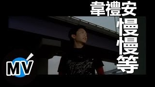 Repeat youtube video 韋禮安 Weibird Wei - 慢慢等 (官方版MV)