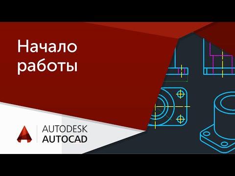 Видеоуроки autocad 2015