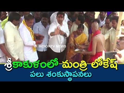 Minister Nara Lokesh Inaugurates Development Programs In Srikakulam | AP Politics | Indiontvnews