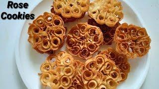 ರೋಸ್ ಕುಕ್ಕಿಸ್ ಮಾಡಿ ನೋಡಿ | Christmas Special - Rose Cookies Recipe in Kannada | Rekha Aduge