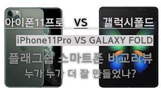 갤럭시 폴드 VS 아이폰11프로(GALAXY FOLD VS iPhone 11 PRO)