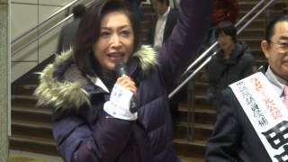 20141206 三原じゅん子さん 川崎駅にて 衆議院総選挙応援.