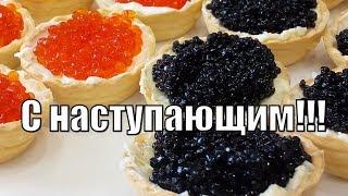 Закуска тарталетки с икрой!Appetizer tartlets with caviar!
